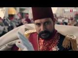 Права на престол Абдул-Хамид 1 серия