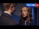 ВТОРОЙ ШАНС 2016 HD Шикарная Русская Мелодрама НОВИНКИ 2016