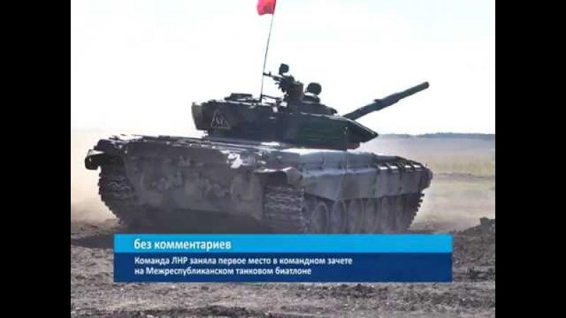 ГТРК ЛНР.Команда ЛНР заняла первое место в командном зачете на Межреспубликанском танковом биатлоне.