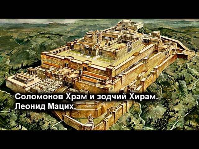 ✡️ Соломонов Храм и зодчий Хирам. Леонид Мацих.