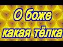 Песня О боже какая / О БОЖЕ КАКАЯ ТЁЛКА - ПАРОДИЯ / Натали О Боже Какая Тёлка / Паро ...