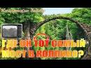Колпинские байки 8: Где он тот самый мост в Колпино?