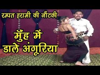 Rampat Harami   मुहँ में डाले अंगुरिया   Bhojpuri Nautanki  