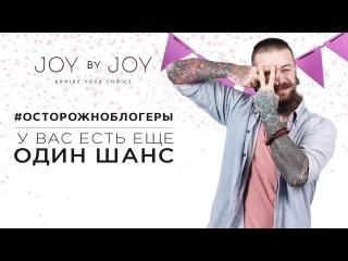 ОСТОРОЖНОБЛОГЕРЫ l У Вас есть ЕЩЕ ОДИН ШАНС l Илья Есенников
