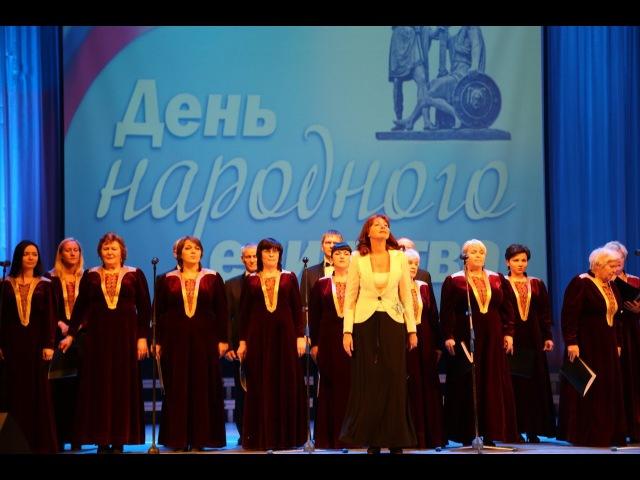 Совет Превечный. Академический народный хор ОЦНК. Руководитель Н.Г.Прыжанкова. 16 апреля 2016 года.
