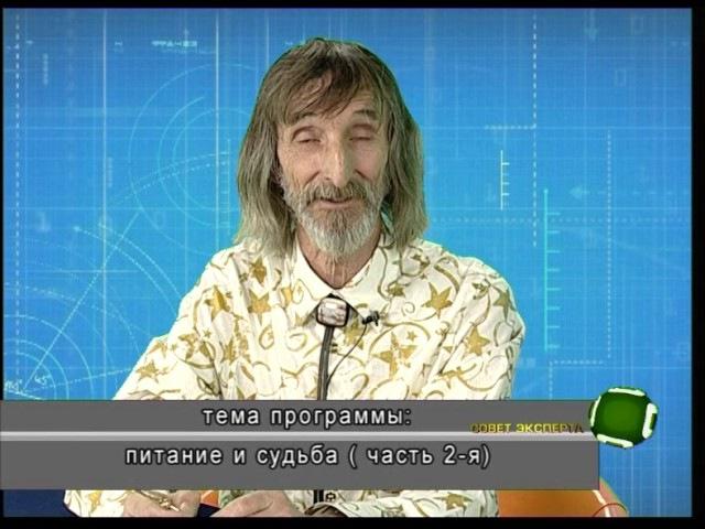 Совет эксперта. Александр Астрогор. Питание и судьба часть 2-я. Телеканал Семья