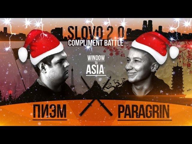 SLOVO 2.0 ПИЭМ vs PARAGRIN (COMPLIMENT BATTLE) | ЕКАТЕРИНБУРГ