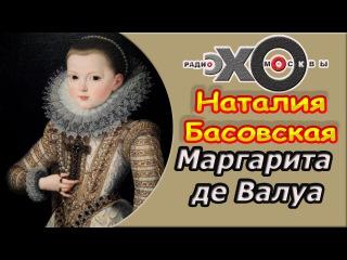 Маргарита де Валуа или Королева Марго.Наталья Басовская и Алексей Венедиктов на радио Эхо Москвы.