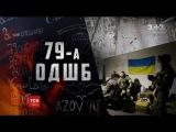 Серіал Цитадель як українські десантники захищали Донецький аеропорт