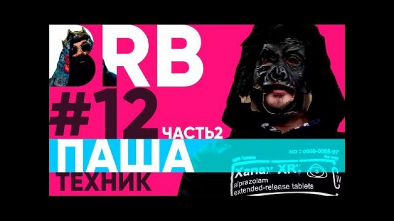 Big Russian Boss Show 12 Паша Техник Часть 2