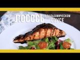 Вкуснейший лосось в бальзамическом соусе [Якорь | Мужской канал]