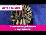 Путь к сердцу: готовим ребрышки с картофелем