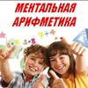 Ментальная арифметика - МГТУ им.Г.И.Носова