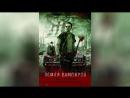 Земля вампиров (2010) | Stake Land