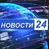 Новости 24