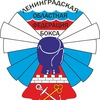 Федерация бокса Ленинградской области