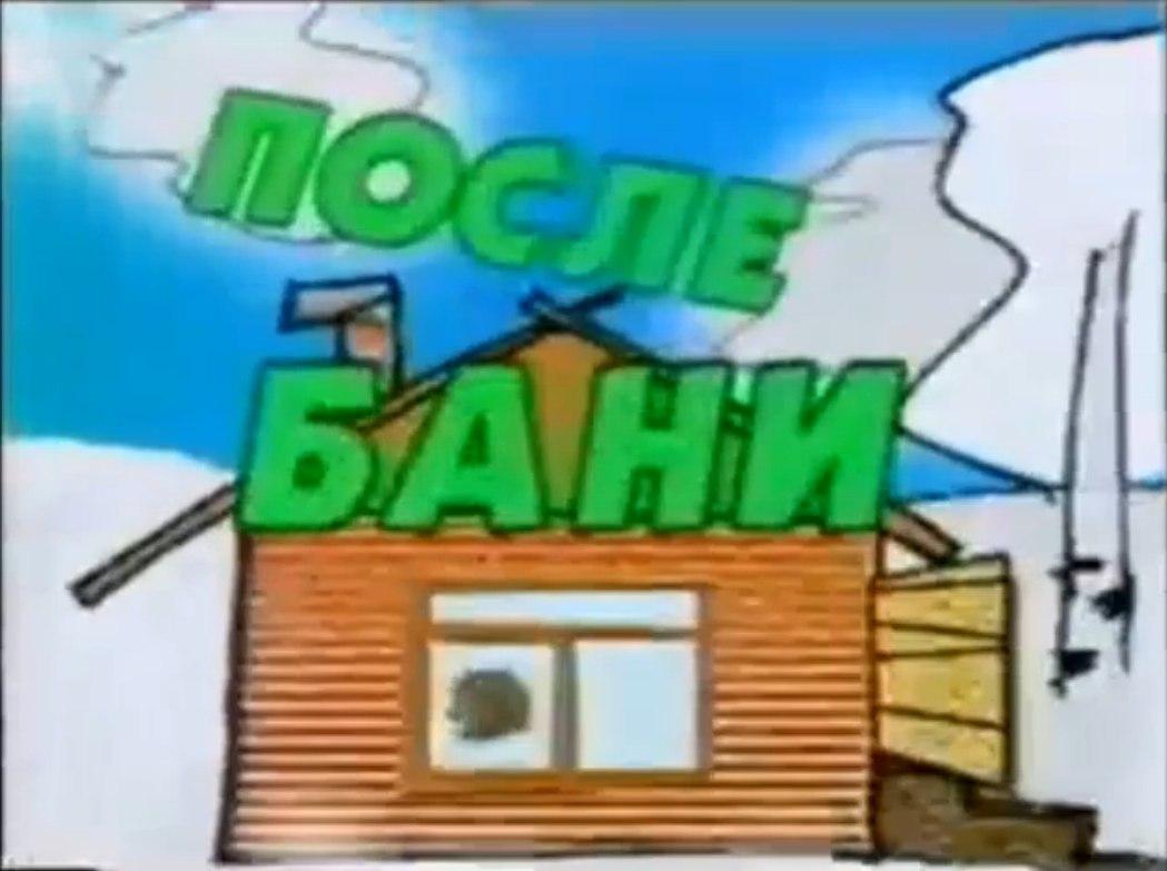 """После бани (ТВ """"Абакан"""", 2003) Вячеслав Лапаух (1971-20..."""