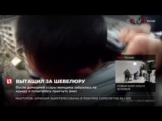 Китаец спас собиравшуюся спрыгнуть с крыши жену, схватив ее за волосы