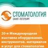выставка Стоматология Санкт-Петербург