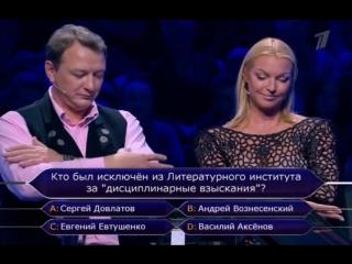 Кто хочет стать миллионером. Анастасия Волочкова, Марат Башаров (19.11.2016)