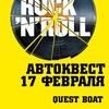 """Автоквест """"Рок-н-ролл"""" - 17.02.17 от Quest Boat"""
