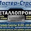 МеталлоБаза МастерСтрой Новочеркасск, ГРЭС
