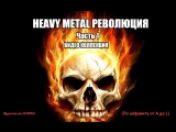 Heavy Metal Collection, Part. I - A-L (Lenin Video)
