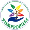 Тимуровцы. Социальное волонтерское движение.