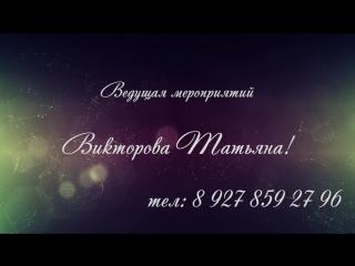 Ведущая Татьяна Викторова