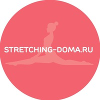 stretchingdoma