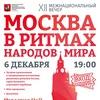 Москва в ритмах народов мира