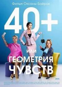 40+ или Геометрия любви / 40+ или Геометрия чувств (Сериал 2016)