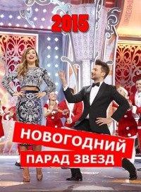 Новогодний парад звезд (2016)