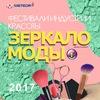 Зеркало Моды - Украина