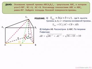 Задача 18 Площаль боковой поверхности призмы   Стереометрия