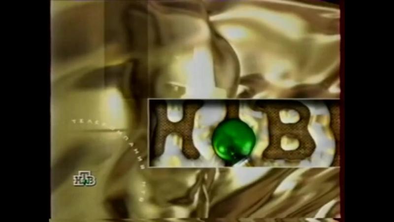 Перед и после рекламная заставка НТВ 1998 2001 Масляные краски