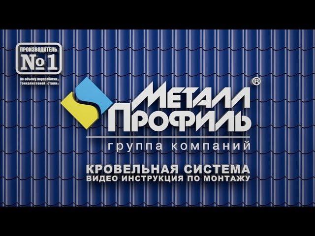 Монтаж металлочерепицы «Металл Профиль» - видео инструкция