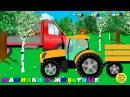 Машинки грузовик и трактор. Учим животных, тренируем память. Развивающие мульти...