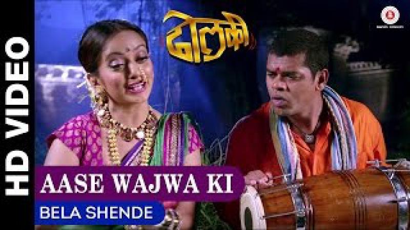 Aase Wajwa Ki | Dholki | Siddharth, Jadhav Manasi Naik Lavani Mandali