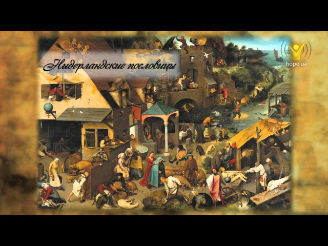 Брейгель Вавилонская башня | О Вечном