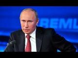 Большая пресс-конференция Президента Российской Федерации Владимира Путина 2016....