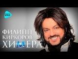 Филипп Киркоров - Химера (Official Audio 2016)