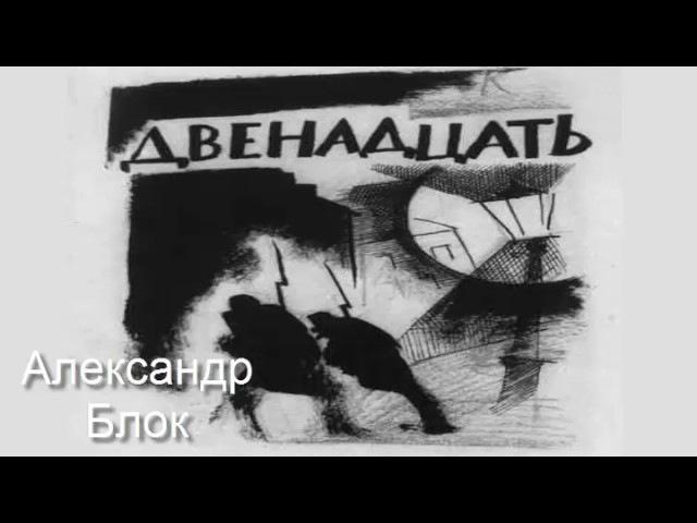 Александр Блок, поэма «Двенадцать»