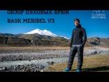 Пуховые штаны BASK MERIBEL V3