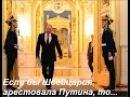 Если бы Швейцария арестовала Путина то