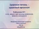 Байкулова Н.Г. - Здоровая печень - здоровый организм (30.08.2016)