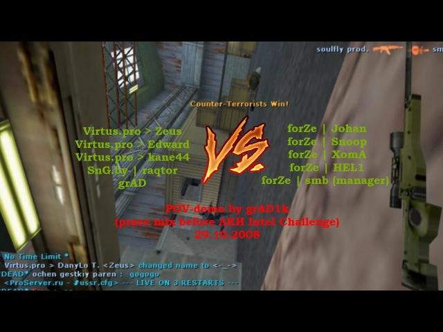 GrADZor Virtus.pro SnG.by vs. forZe (pov-demo, mix pracc) map 1, de_nuke, 29.10.2008