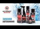 Зимняя автохимия подготовка к зиме с Autoprofi Performance!