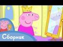 Свинка Пеппа - 1 сезон 27-39 серия Пепа | Пэпа | Пэппа | Peppa Pig