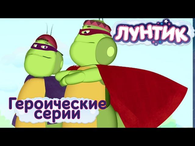 Лунтик и его друзья - Героические серии